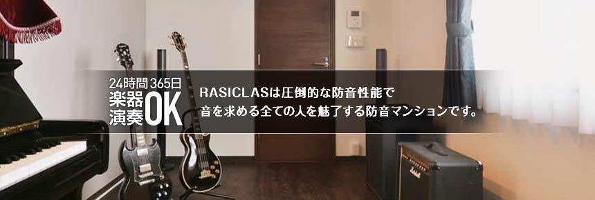 ラシクラスは圧倒的な防音性能で 音を求める全ての人を魅了する防音マンションです。